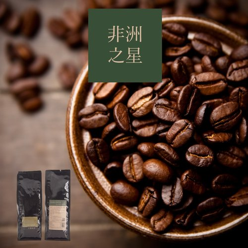 "[Saphenous Jia Bei] ""Star of Africa Fine Blend"" carefully selected coffee beans - half a pound / the (Comprehensive Africa fruity flavor recipe)"