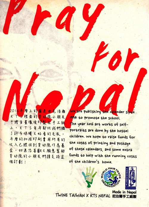 2016_ handmade paper calendar _Pray For Nepal_ fair trade