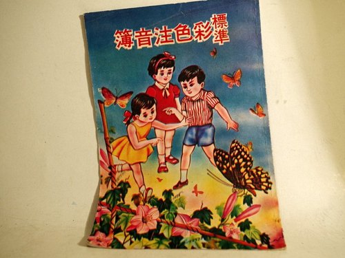 Vintage writing / illustration notebook standard color phonetic Book