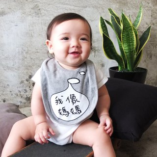 CLARECHEN baby sound bib _ I like mom version