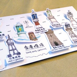 Hong Kong Beacon Waterproof sticker pack