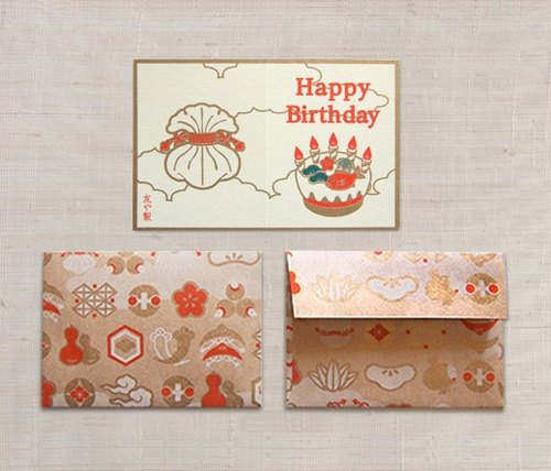 With message card envelope Happy Birthday Cake treasure bag