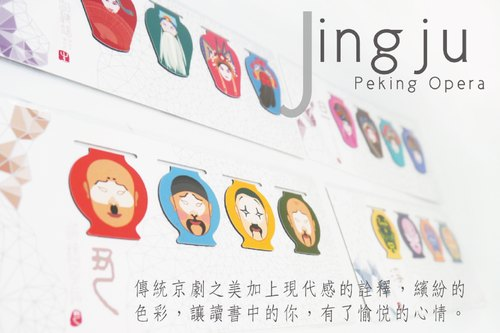 3+ Magi Mags / magnetic mascot Peking Opera bookmarks [net]