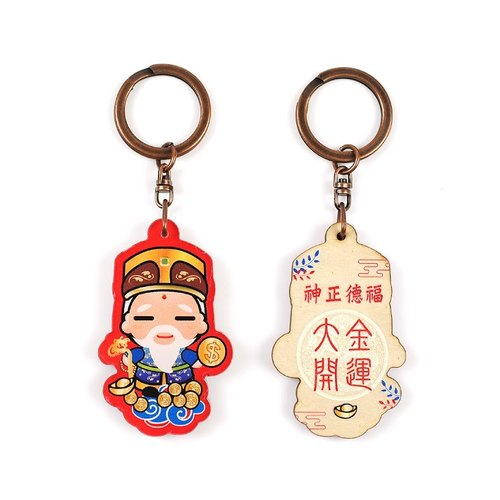 Earth God - Taiwan cultural characteristics*wood texture*key ring lock ring / key ring ※ can be customized printed wooden commemorative gifts ※