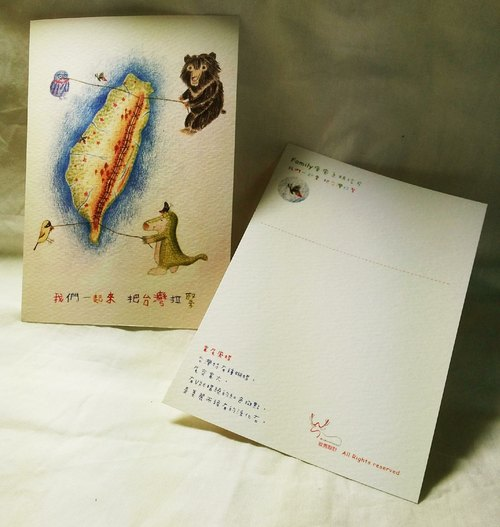 Family healing system illustration postcard: we work together to tighten Taiwan