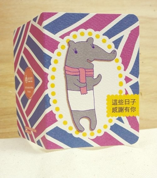 Sewing ball Universal Card (Malay tapir - these days have to thank you)