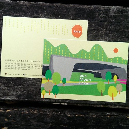 """Sun Moon Lake"" Postcard administrative center of the mountain ◎"