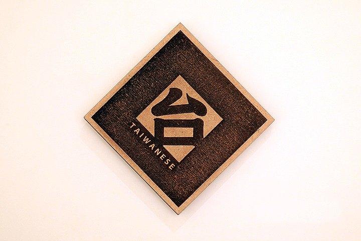 木製單字春聯-台 TAIWANESE