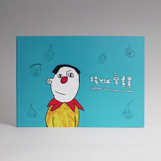 Yang Yun City love painting first exhibition album