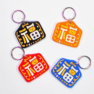 "You are my Xiaofu ""star"" heart - pet brand, tag, key ring"