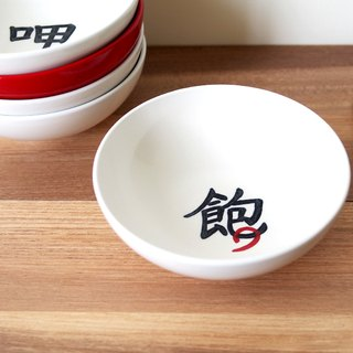 Joyous big bowl set (large)