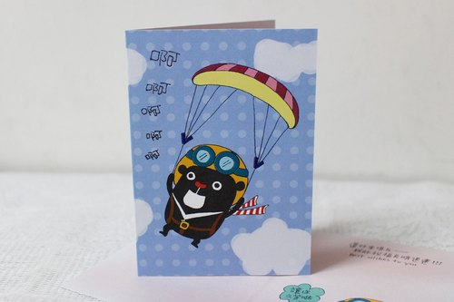 Play not tired _ illustration big card _ (OOa Bear _ paragliding)