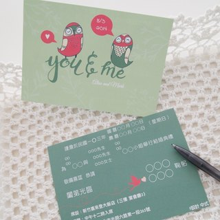 Wedding invitation wedding card -You & amp; Me