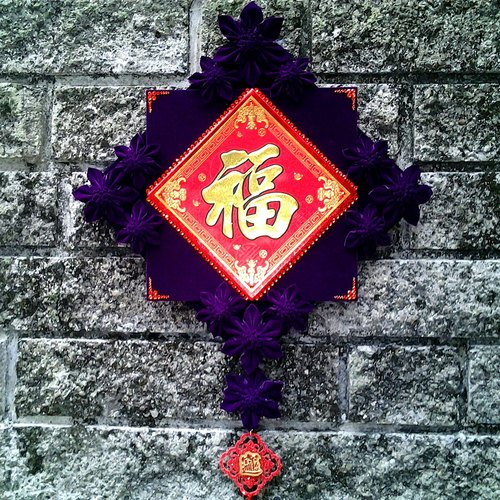 Chinese New Year Spring Festival couplets word blessing MFP design luxury handmade fabric flowers large purple diamond ornaments