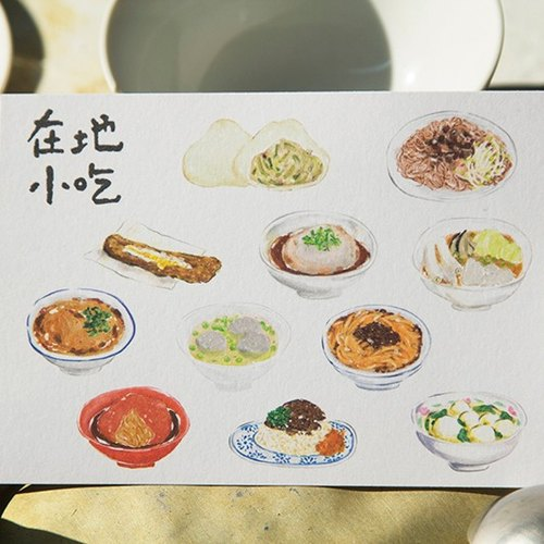 Snacks in Middle and Northern Taiwan · Postcard   在地經典小吃四十道 – 中北部篇