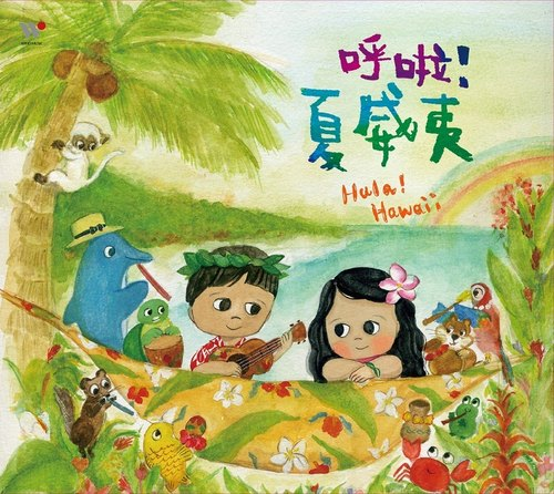 Basa children 2 - hoo! Hawaii