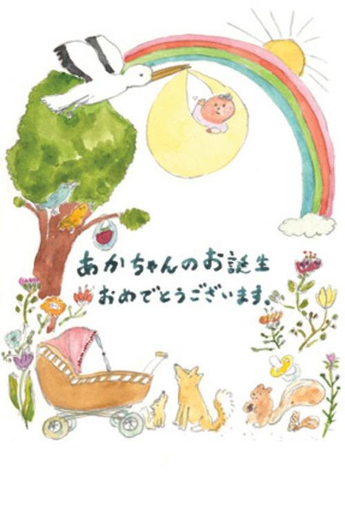 Post card new baby card (Japanese)