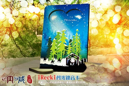 Christmas tree 60 seconds sound and light can record photo frame photo card postcard gift Christmas blessing birthday