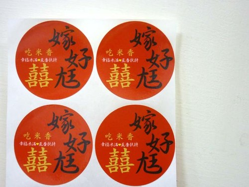 Spot version sipping fragrant rice good costumes marry wedding double happiness stickers wedding stickers small objects