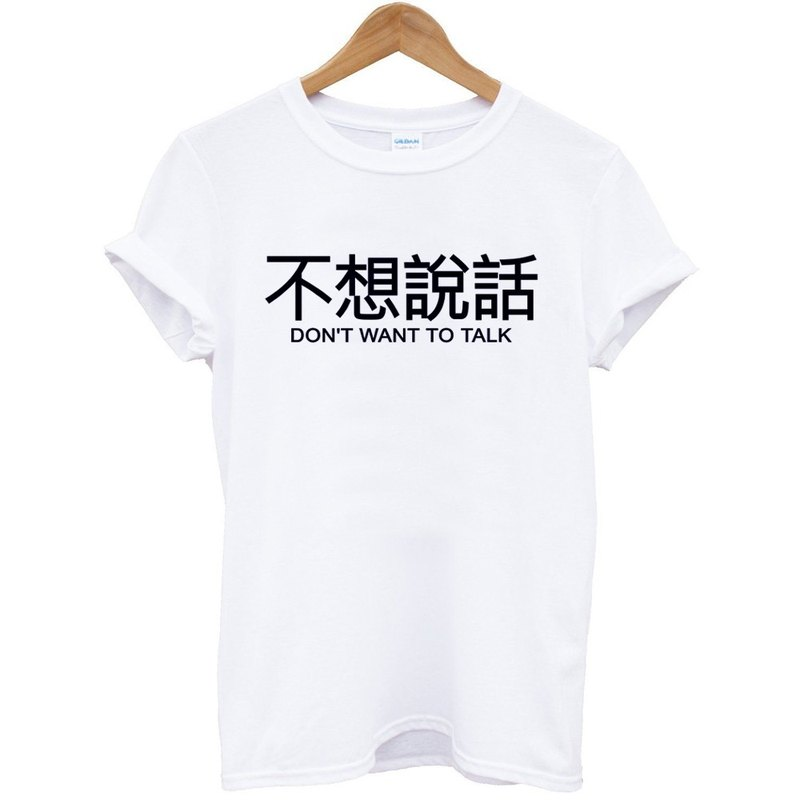 Do not want to talk Kanji-Dont want to talk T-shirt -2 color Chinese Young Life Wen Qing simple text characters hipster design