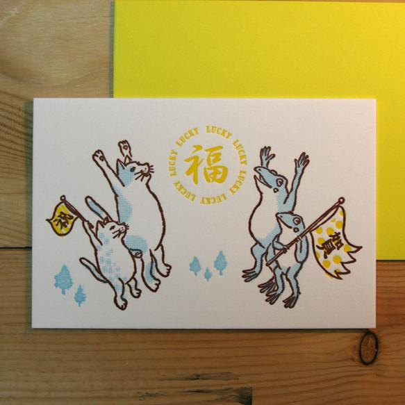 Come on Luck! ---Letterpress card