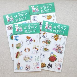 Light taste buds travel a full set of 36 stickers 4 + 4 postcards