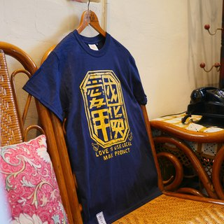 < since so since the sale > retro T-SHIRT- love to use domestic products (Navy)