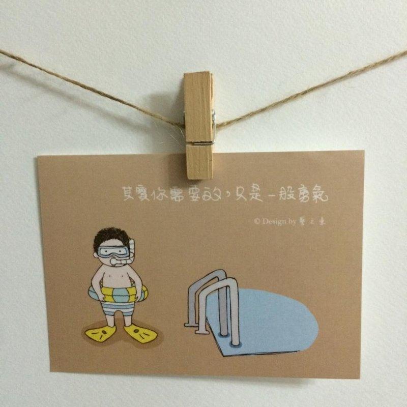 《藝之魚》其實你需要的,只是一股勇氣 卡片 明信片 --C0188