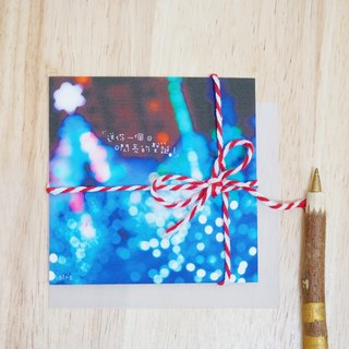 Send you a shiny Christmas - Christmas card (with cotton rope)