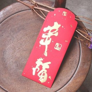 "Red Envelope/ Gold Stamping in Chinese Character""幸福""/ Medium Size"