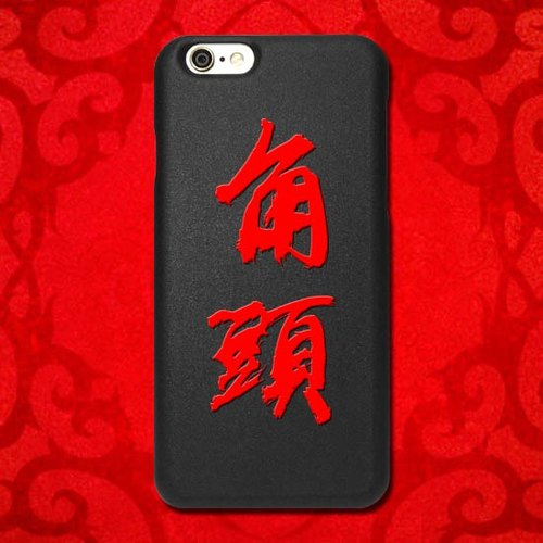 [Angle head] Valentine 3D relief Asian calligraphy master limited edition tour still Ze teacher calligraphy - black shell Scarlet Letter, travel card phone protective shell, love loving boutique design