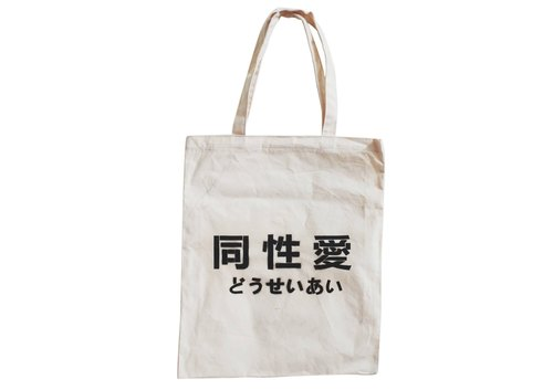 "[Implicit / explicit] :: :: Bag :: Hand ""homoerotic"" / shopping bag / bag / carry bag / Wen Qing / class canvas / Gifts / shoulder / A3 size"