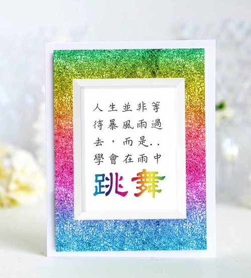 Life is not waiting for the storm to pass ..... brightening universal card / greeting card inspirational motto / maxim card rainbow background
