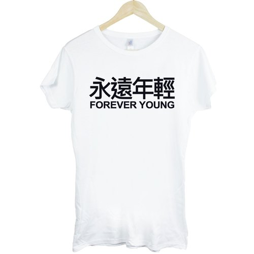 CHINESE FOREVER YOUNG forever young girls T-shirt -2 color Chinese font nonsense Wen Qing art design fashion fashionable word