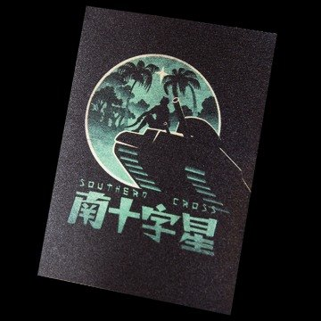 "Shining ""warrior deepest loneliness - Southern Cross"" Cloth Stickers"
