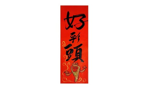 Spring couplets bar / good luck sparkling