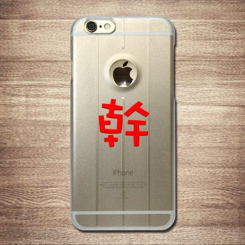 【dry! Red] transparent shell, cell phone protective shell, the tail big rogue Valentine's Day