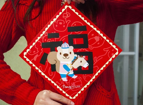 {Square} Spring Festival couplets red creak: Fulin horse head