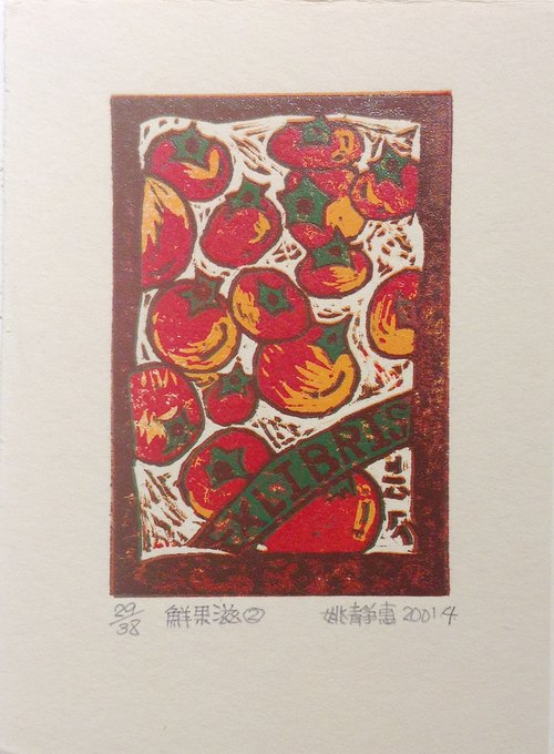 Prints bookplate - mayonnaise 2 fresh fruit (persimmon) - Yao Jinghui