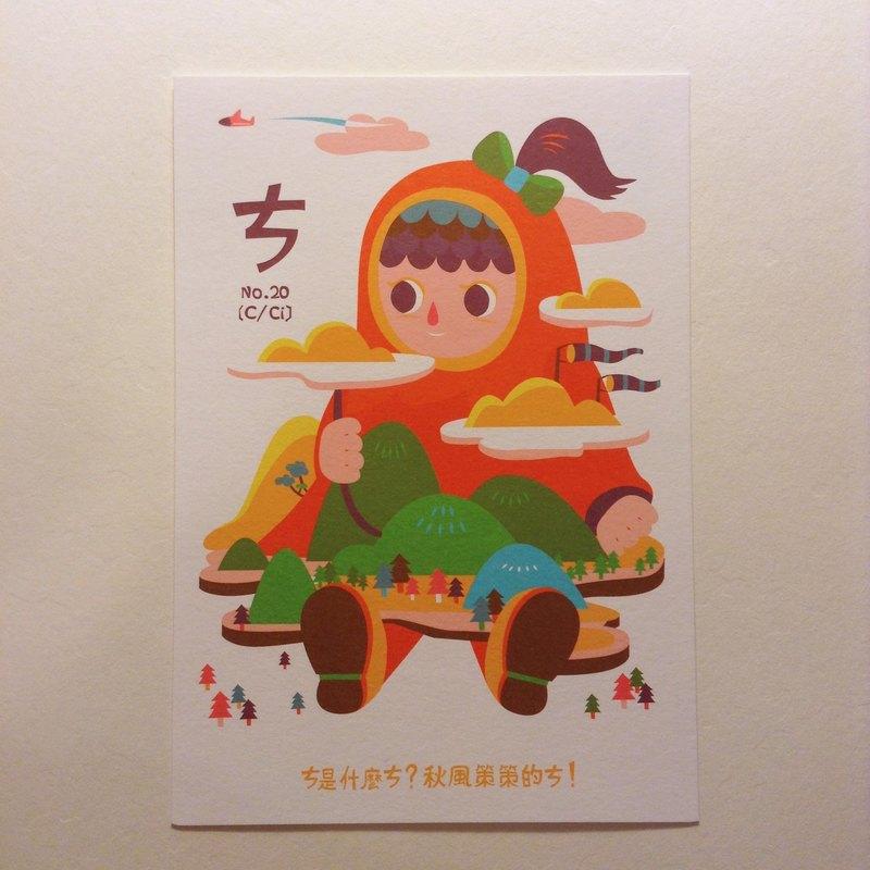 ㄅㄆㄇ字卡明信片:ㄘ是秋風策策的ㄘ