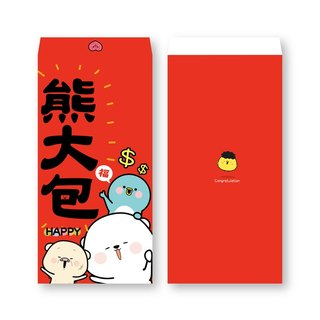 (Limited printed) Xiong Qiukui - Bear big bag red envelopes