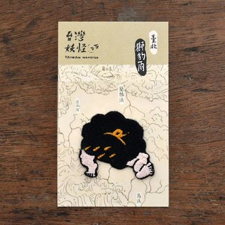 Taiwan monster - lion leopard rain hot paste embroider