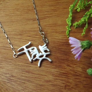 ReShi / Custom Chinese Name Necklace / Personalized Silver Jewelry / Gift Necklace