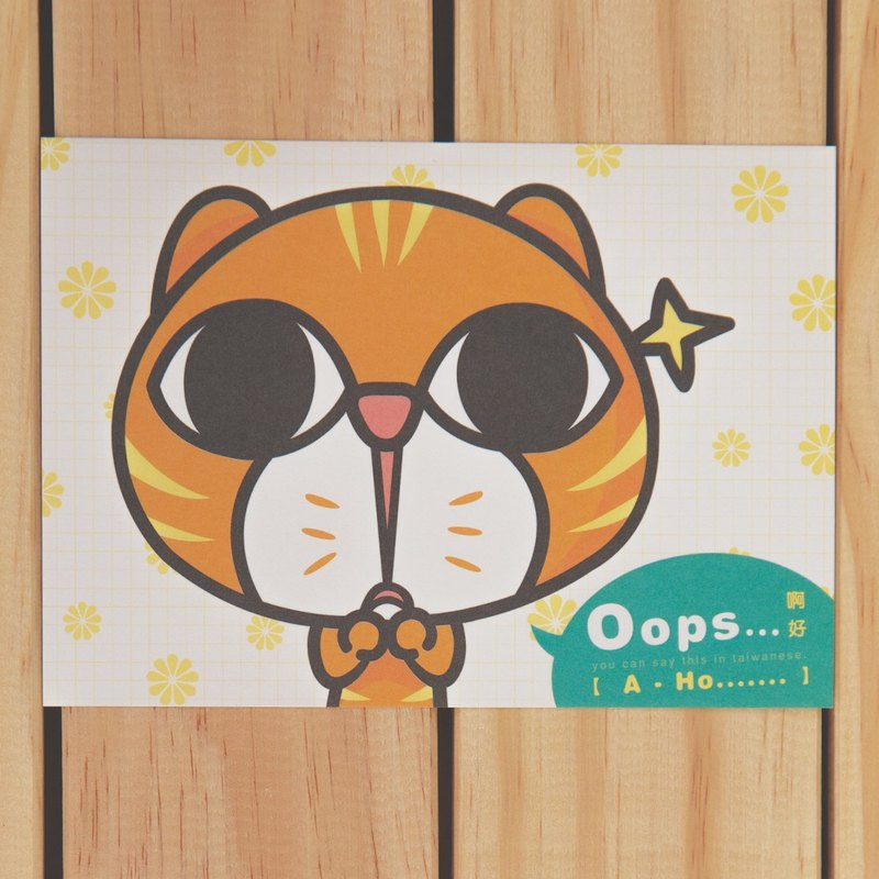 【Super Guts – Who Me】postcard/apologetic card