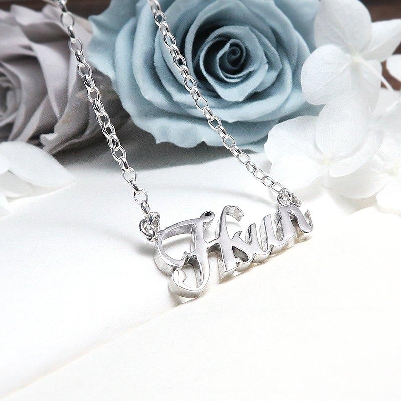 訂製項鍊 姓名/字母/英文文字/名字項鍊 經典款純銀項鍊