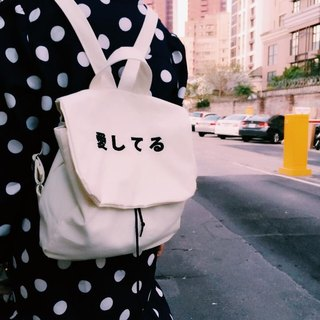 White love embroidered word backpack