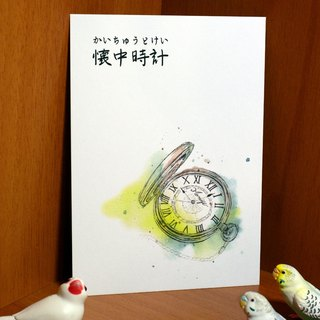Timepiece - hand-painted watercolor postcard
