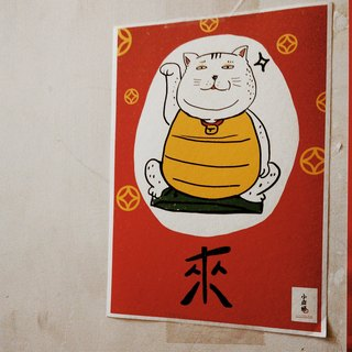 Fat Cat Lucky