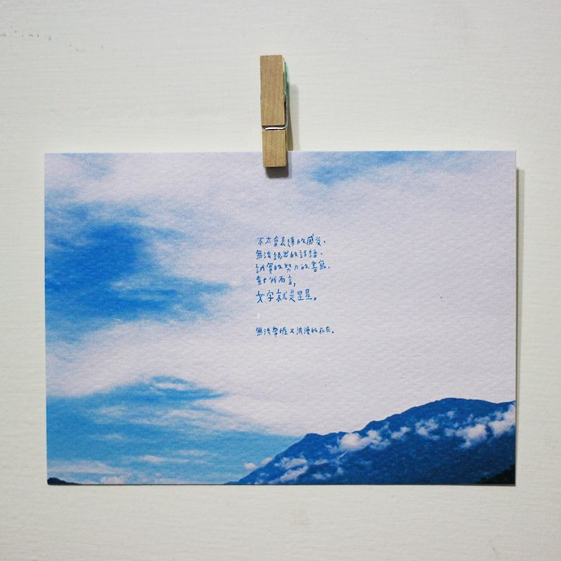 The words are the stars/Magai's postcard