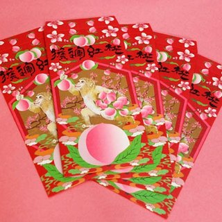 Hannaford [blessing] beast red envelopes / monkey Yun Hearts (a) five per pack into